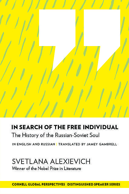 In Search of the Free Individual, Светлана Алексиевич