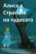 Alice's Adventures in Wonderland, Bulgarian edition, Lewis Carroll