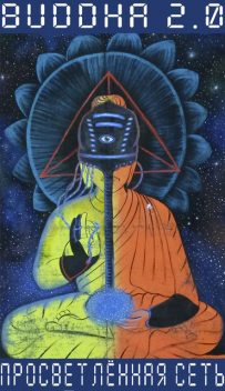 Buddha 2D, Unknown Author, http:, denoizer