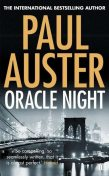 Oracle Night, Paul Auster