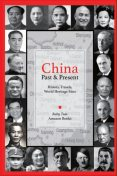 CHINA – Past and Present, Chinese American Forum, Ruby Tsao, 羅碧英