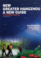 NEW GREATER HANGZHOU A NEW GUIDE(ILLUSTRATED EDITION), Chen Gang