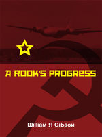 A Rook's Progress, William Gibson
