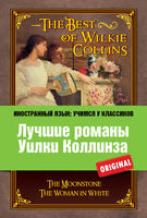 Лучшие романы Уилки Коллинза / The Best of Wilkie Collins, Уилки Коллинз