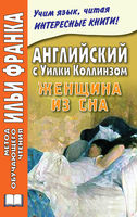 Английский с Уилки Коллинзом. Женщина из сна / Wilkie Collins. The Dream Woman, Уилки Коллинз